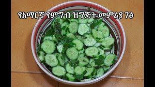 Cucumber Mint Salad - የአማርኛ የምግብ ዝግጅት መምሪያ ገፅ - Amharic Videos - Salata