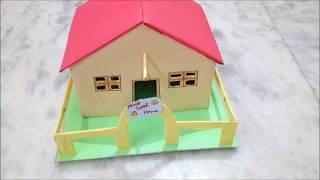 HOW TO MAKE SMALL CARDBOARD HOUSE AT HOME? | CARDBOARD CRAFT FOR KIDS.