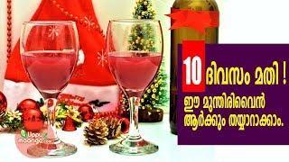 പത്തു ദിവസത്തിൽ   മുന്തിരി വൈൻ ആർക്കും ഉണ്ടാക്കാം Home made Grape Wine Christmas Special