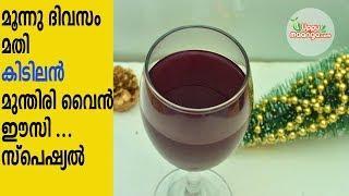 മൂന്നു ദിവസം മതി കിടിലൻ മുന്തിരി വൈൻ|Easy Home made Grape Wine|christmas Special