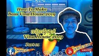 How To Make Bass Vina House /របៀបធ្វើភ្លេងតាម FL Studio 20 ចង្វាក់ Vina House 2019 part 1(Tutorial)