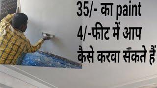 Low price paint or putty 4 per feet कम बजट में कलर कैसे करवाये ?