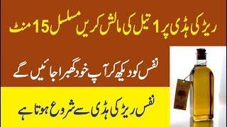 15 Fantastic Benefits Of Mustard Oil (Sarson Ka Tel) For Your Health check details in urdu hindi.