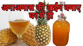 प्यनापल की वाईन बनाए घर पर ही Pineapple desi shrab ( wine ) daru make home