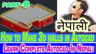 Autocad Lesson Part#9 How to Make 3d walls in Autocad | AutoCAD 3D House | In Nepali