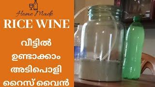 Rice Wine Making | Malayalam Recipe