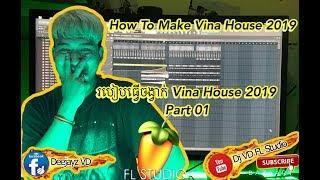 How To Make Vina House 2019 /របៀបធ្វើភ្លេងតាម FL Studio 20 ចង្វាក់Vina House 2019 part01 (Tutorial)