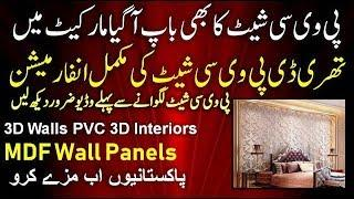 3D PVC Wall Sheet Full Review | 3D PVC Wall Sheet 2019 | 3D PVC Wall panel With Price Details