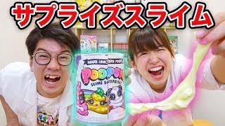 【SLIME】洗濯のり&ホウ砂なし!?海外で人気のサプライズスライムで遊んでみた!Poopsie Slime Surprise