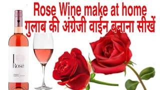Make Wine of Rose Flowers at home Ayurvedic Drink गुलाब की वाईन बनाना सीखें Desi Daru Shrab in India