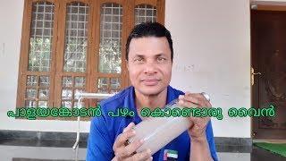 Banana Wine/Palayankodan Wine/How To Make Banana Wine/Pazham Wine/Easy&Tasty