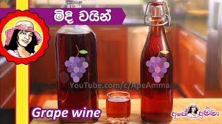 ✔ මිදි වයින් නත්තලට කලින් හදමු!Red Grape Wine by Apé Amma
