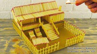 Дом из спичек.How to Make a Match House With Glue and Burn it Down ????