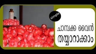 ചാമ്പക്ക വൈൻ , Chambakka wine, rose apple(wax jambu) wine