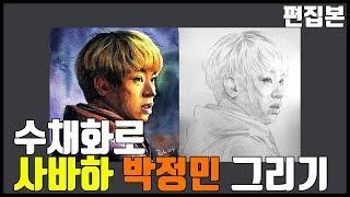 """【박로스】수채화로 영화 '사바하' 배우 박정민 그리기""""How to paint a portrait with watercolor""""(편집본)"""