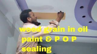 wood grain in oil paint & P O P sealing.2019