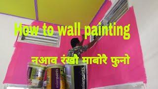 How to wall painting।।नआव रंखौ माबोरै फुनो।। Asian paints