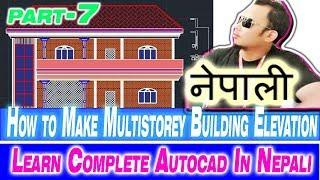 Autocad Lesson Part#7 How to Make House Elevation | House modeling in Autocad | In Nepali