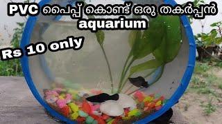 How to make PVC pipe aquarium | പൈപ്പ് കൊണ്ട് ഒരു തകർപ്പൻ aquarium | M4 tech