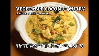 Coconut Vegatable Curry - የአማርኛ የምግብ ዝግጅት መምሪያ ገፅ - Amharic Recipes
