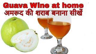 Guava Wine make at home अमरूद की वाईन बनाना सीखें Amroud ki wine desi daru shrab