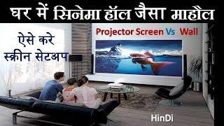 Best Projector Screen Setup | DIY |  Like Cinema Hall | Wall Paint |HinDI