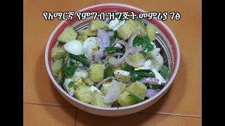 Potato Feta Chesse Salad - የአማርኛ የምግብ ዝግጅት መምሪያ ገፅ - Amharic Videos