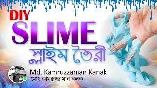 How to make Slime | DIY Fluffy Slime | স্লাইম তৈরী | Bangla | Kanak