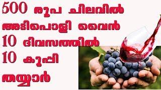 Home made grape wine malayalam /Christmas wine