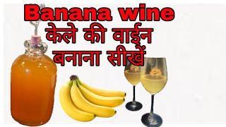 Banana wine make at home केले की वाईन बनाए घर पर ही desi Daru shrab