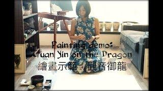 Painting demo: Guan Yin on the Dragon || Brush painting Vs Gonbi painting