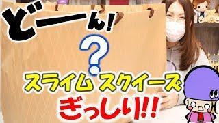 【巨大】サプライズ福袋!大量のスライム&スクイーズが凄すぎた【アジーンTV】