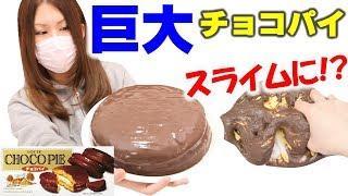 【超巨大】スライムで話題のチョコパイ作ってみた【音フェチ】ASMR DIY SLIME アジーンTV