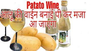 आलू की वांईन ऐसे बनाए घर पर ही Potatoes Wine Making at home easy aalu ki Shrab desi daru