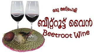 Beetroot Wine | ബീറ്റ്റൂട്ട് വൈൻ