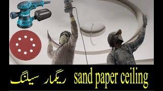 how to apply sand paper ceiling//sanding ceiling//paintmasterjunaid