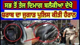 India is no 1 alcohol delear arrested by police motorcycle oil box in bottle of wine red black label