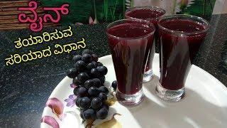 Homemade Grape Wine Recipe | Grape Wine Recipe In Kannada