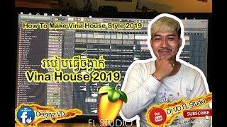 How To Make Vina House Stye New /របៀបធ្វើភ្លេងតាម FL Studio 20 ចង្វាក់ Vina House 2019 (Tutorial)