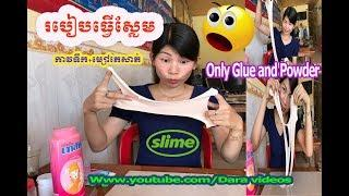 របៀបធ្វើស្លែម(How to make slime with Glue and Powder 100% Working Real Slime Recipe.