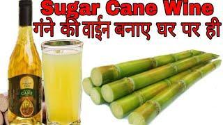 Wine of Sugar cane make at home गने की वाईन बनाना सीखें घर पर ही Ganne ki Daru desi Shrab