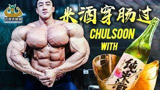 CHUL SOON⎜RICE WINE AFTER MUSCLE WORKOUT⎜BODYBUILD MOTIVATION⎜☑️健美健身激励