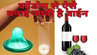 fermentation in wine making कोंडोम से ऐसे बनाई जाती है वाईन Make wine Shrab at home
