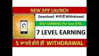 Download  करते ही Withdrawal 7 LEVEL EARNING 5 रूपये होते ही  WITHDRAWAL