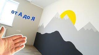 ???? Как ЛЕГКО и ПРОСТО рисовать на стене. Дизайн Своими Руками