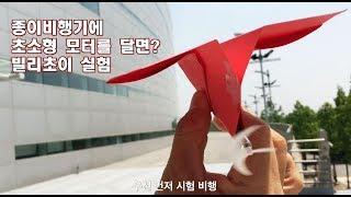 how to make paper airplane  motor aircraft 모터 종이비행기 만드는방법(빌리초이실험)