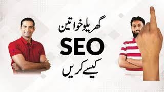 Online Earning methods for House Ladies | How to Earn money online at Home with SEO | The Skill Sets