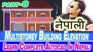Autocad Lesson Part#8 How to Make Multistorey Building Elevation  In Nepali