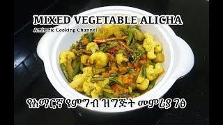 Mixed Vegetable Alicha - የአማርኛ የምግብ ዝግጅት መምሪያ ገፅ - Amharic Recipes - Ethiopian Food