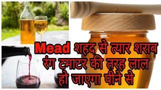 Make Mead Wine at home in India इसे पीने से चेहरे का रंग टमाटर की तरह लाल हो जाएगा Ayurvedic wine